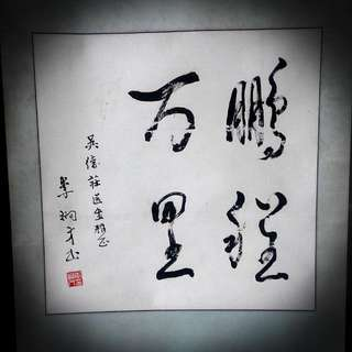 Calligraphy By Late Mr Lee Khoon Choy