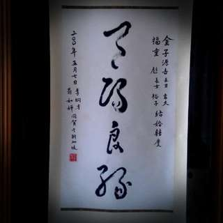 Calligraphy By Our Late Former  Ambassador Mr LEE KHOON CHOY
