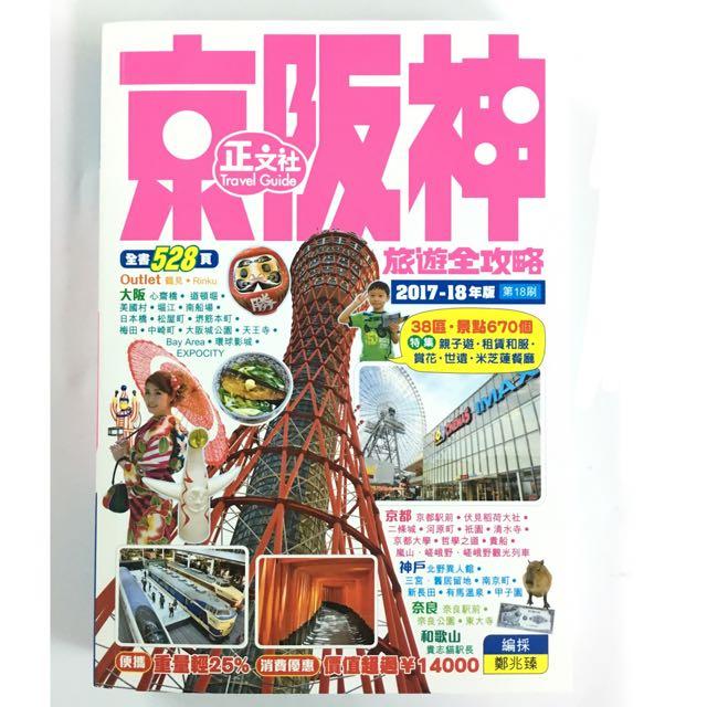 2017 京阪神旅遊全攻略 18刷 正文社 京都 大阪 奈良 神戶 旅遊書 關西 地圖