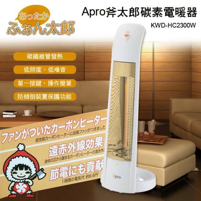 Apro 斧太郎碳素電暖器 全新 便宜 保暖 Electric Room Heater New