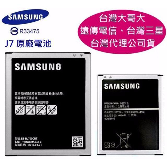 【遠傳、台灣大哥大代理】Galaxy J7 EB-BJ700CBT【原廠電池】J700F J7008【台灣三星原廠公司貨】