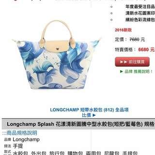 Longchamp splash 藍莓色