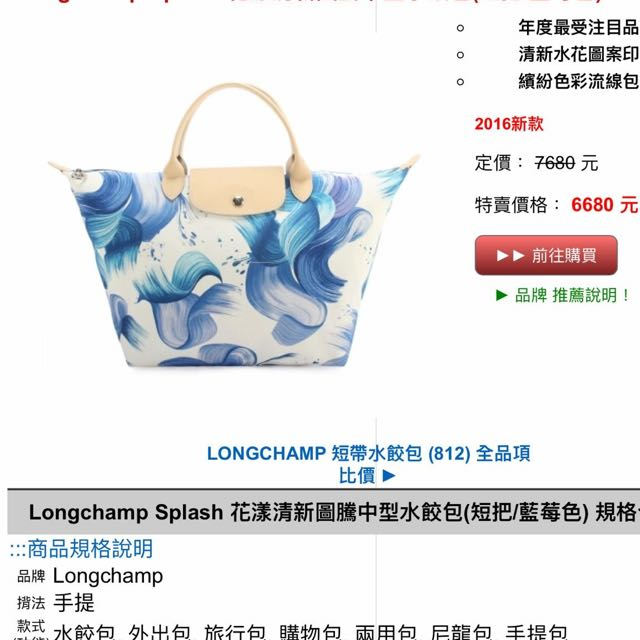 Longchamp splash 藍莓色