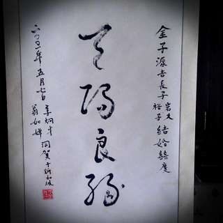 Calligraphy By Our Late Former Ambassador Mr. Lee Khoon  Choy