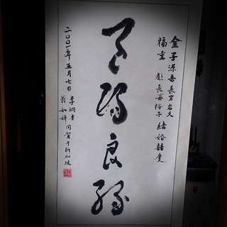 Calligraphy By Our Late Former Ambassador Mr. Lee Khoon Choy.