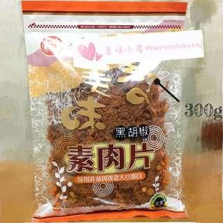 🚚 富貴香黑胡椒肉片300g