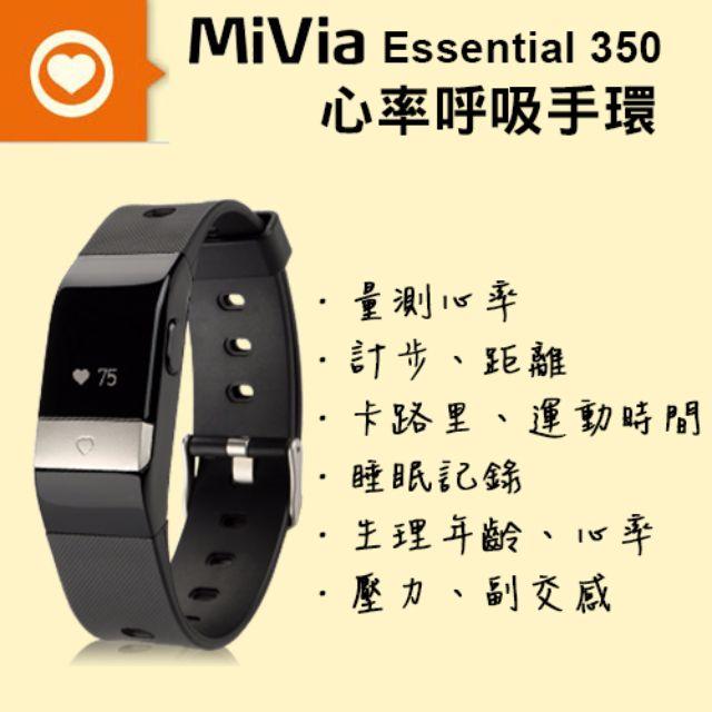 【全新免運】MiVia Essential 350 心率呼吸手環