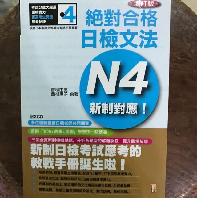 日檢N4絕對合格文法
