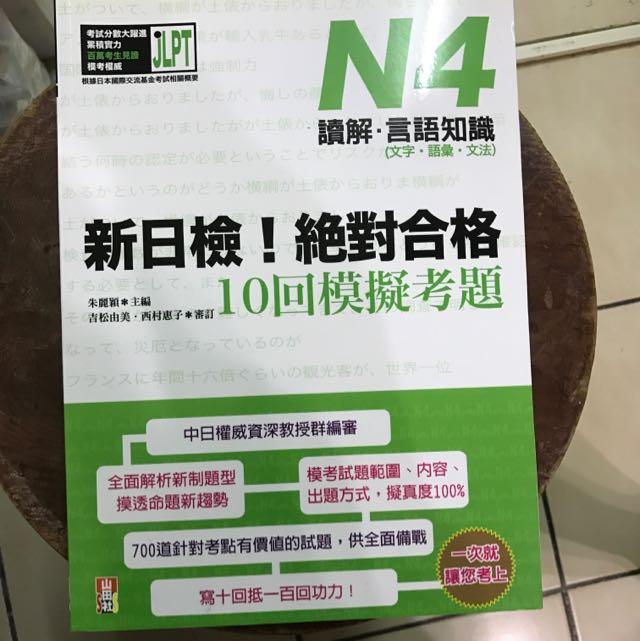 日檢N4 讀解/言語知識/單字