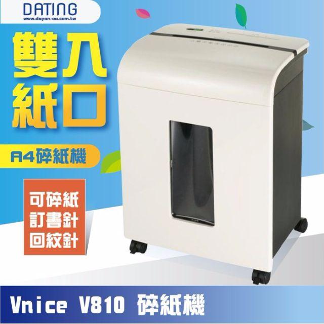 【大鼎oa】碎紙機 Vnice 維娜斯 V-810專業碎紙機 自動碎紙 保護裝置 碎紙 資料 保密 V-220T