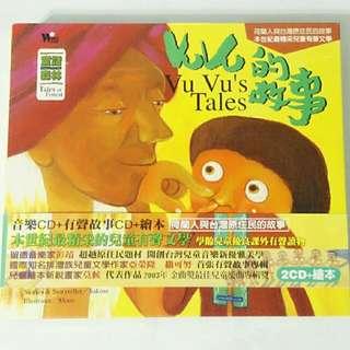 VuVu的故事