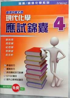 HKDSE 現代化學 應試錦囊4