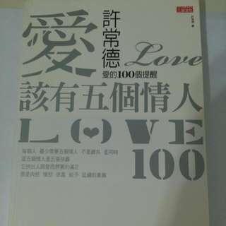許常德 愛該有五個情人 愛的100個提醒