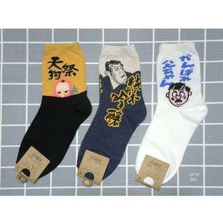 。error dot。韓國製日本天狗祭/純米吟釀好酒/爸爸加油日文襪子