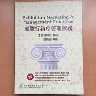 展覽行銷與管理實務