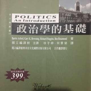 政治學的基礎