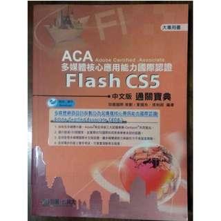 ACA多媒體核心應用能力國際認證 Flash CS5 中文版 通關寶典