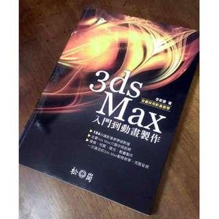 3dsMax 入門到動畫製作 (附光碟)