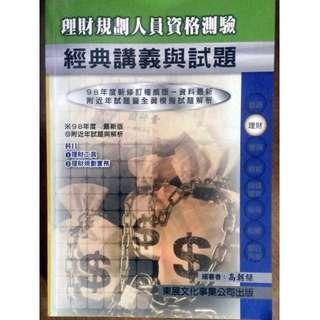 理財規劃人員資格測驗 經典講義與試題
