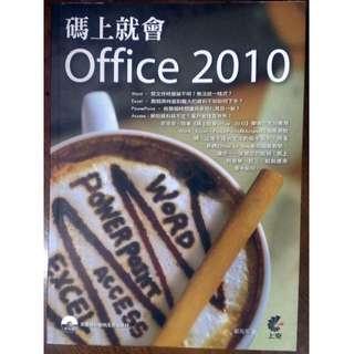 碼上就會Office 2010 (附光碟)