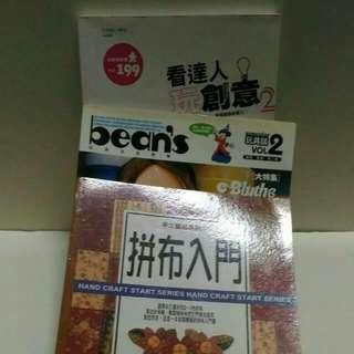 🚚 二手書精裝3本哈日.玩具.手工藝達人📖二手8成新書籍代售📕