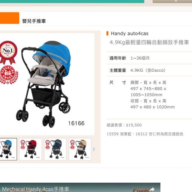 賣Combi Handy4 雙向嬰兒手推車