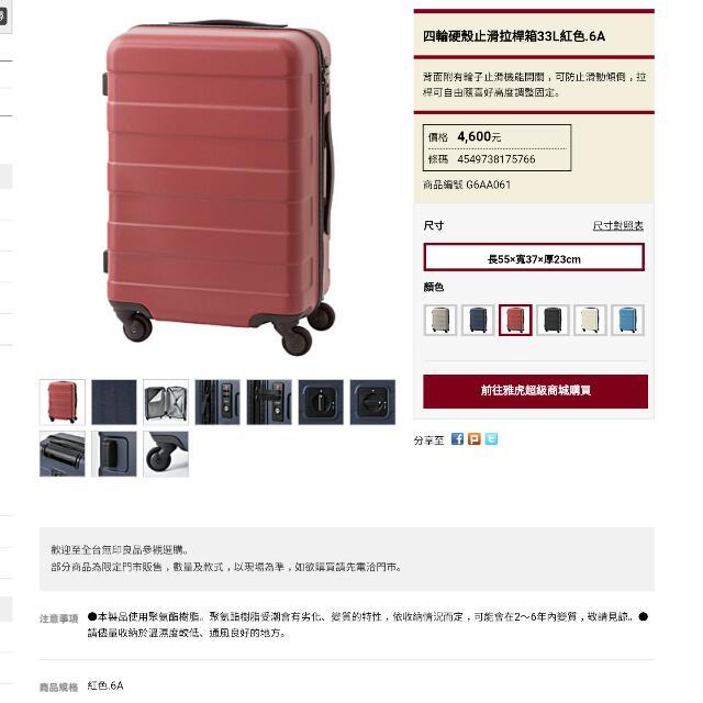 Muji行李箱 紅色 33L