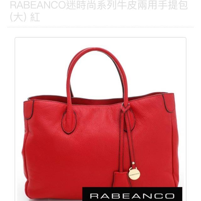 RABEANCO迷時尚系列牛皮兩用手提包