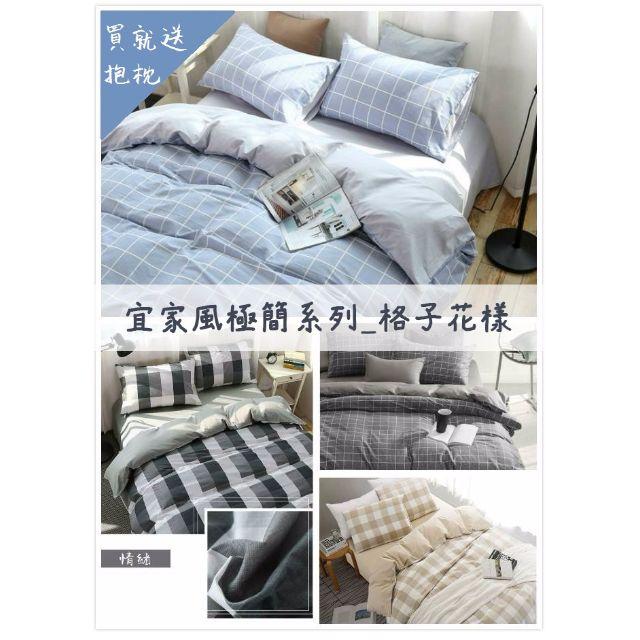 《共12款》宜家風極簡系列_格子花樣 全棉斜紋雙人四件套 購買送抱枕唷 Part3