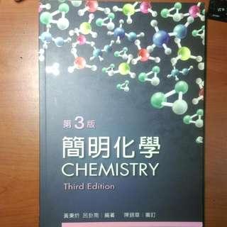 化學課本(含運)
