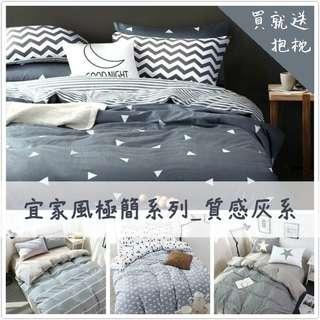 《共13款》宜家風極簡系列_質感灰系 全棉斜紋雙人四件套 購買送抱枕唷 Part3