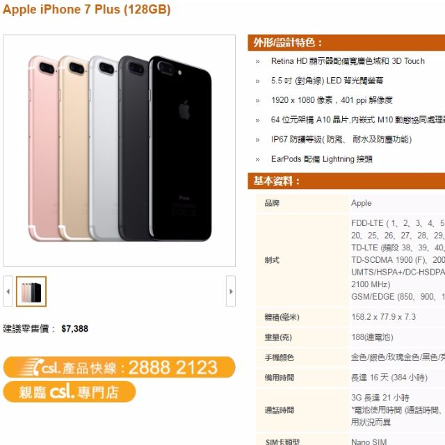 全新iPhone7Plus 5.5 吋 128Gb Jet Black 亮麗黑