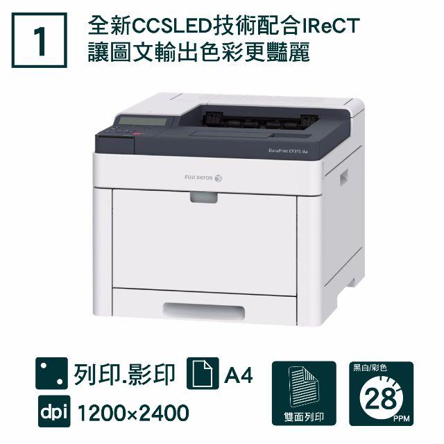 【大鼎oa】富士全錄 Fuji Xerox CP315dw/CP315 dw/315 彩色雷射印表機