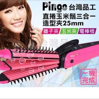 Pingo 品工 直捲玉米鬚離子夾三合一電棒