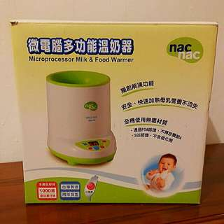 【售 nac nac 微電腦多功能溫奶器】