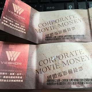 威秀電影票券 (2張)