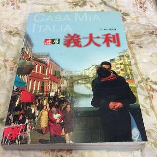 遊居義大利旅遊書籍