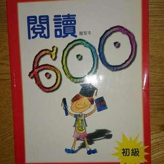 英檢初級閱讀試題本600題