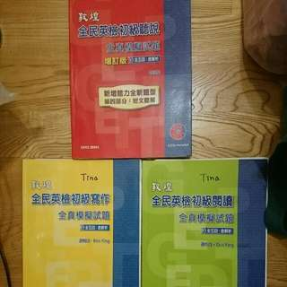 英檢初級試題套書