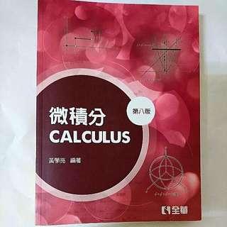 全華出版/微積分中文版CALCULUS(第八版) 轉學考試 升學考試用書