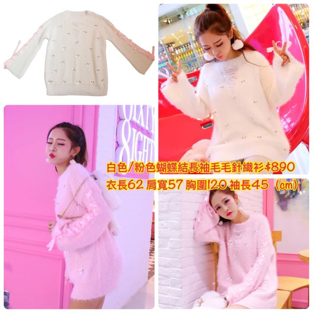 白色/粉色蝴蝶結長袖毛毛針織衫$890 衣長62 肩寬57 胸圍120 袖長45(cm)