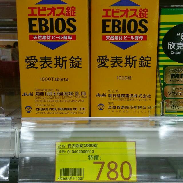 EBIOS愛表斯錠