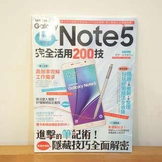 Note5 完全活用200技