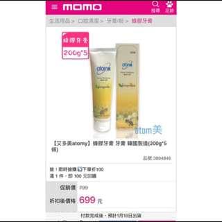 韓國正品 熱銷商品 艾多美蜂膠牙膏200g