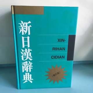 新日漢辭典