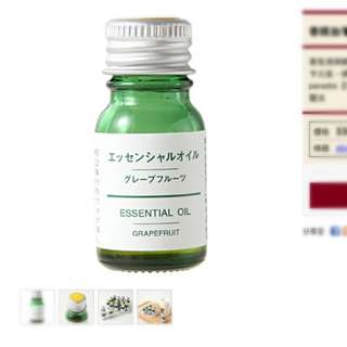 無印良品香精油/葡萄柚.原價330 香氣清爽略帶苦味,接受度高,可提振精神、給予元氣。