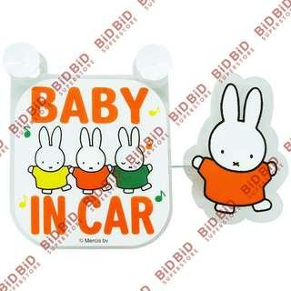 Miffy Baby in Car 汽車玻璃吸盤指示牌 汽車警示牌 汽車用品 行車時會上下搖動