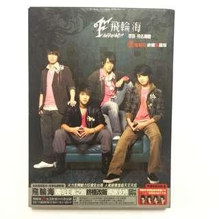 飛輪海首張同名專輯 CD + DVD