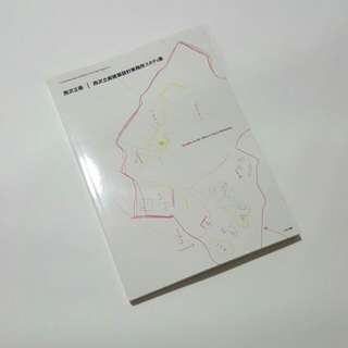 Architecture Book Studies By the Office Of RYUE NISHIZAWA