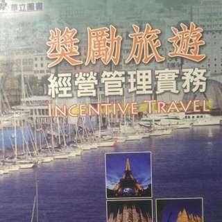 🚚 獎勵旅遊經營管理實務